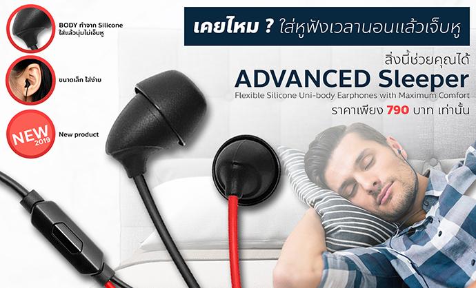 เคยไหม? ใส่หูฟังเวลานอนแล้วเจ็บ ตอนนี้หูฟัง ADVANCED Sleeper ช่วยคุณได้ ราคา 790 บาทเท่านั้น