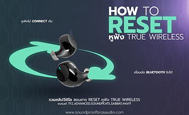 รวมวิธี Reset หูฟัง True wireless ของแต่ละแบรนด์ไว้ที่นี่