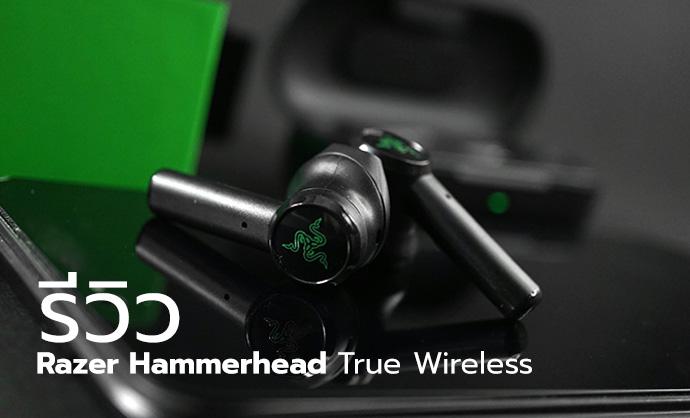 รีวิว หูฟังไร้สาย Razer Hammerhead True Wireless รุ่นใหม่มาแรง สเปคเทพเล่นเกมไม่มีสะดุด บลูธูทไม่มีดีเลย์จริงหรอ ?