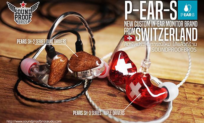 แนวเสียงของ แบรนด์ หูฟังคัสต้อม PEARS เป็นอย่างไร เสีนงดีจริงหรือ มาดูกันเลย!