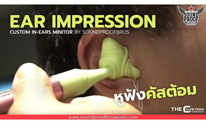 การพิมพ์แม่พิมพ์หูฟังคัสต้อม (CIEM) Ear impression By Soundproofbros