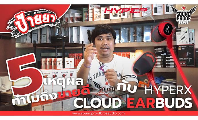 5 เหตุผลทำไม หูฟังเกม HyperX Cloud earbuds ถึงขายดีเป็นเทน้ำเทท่า : ป้ายยา By Soundproofbros