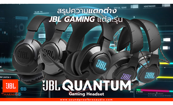 สรุปความแตกต่าง JBL QUANTUM SERIES 100 200 300 400 600 800 By Soundproofbros