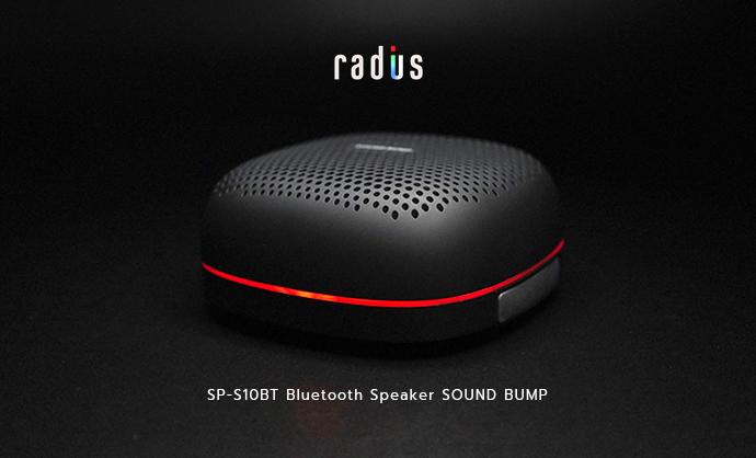 ลำโพงบลูธูทไร้สาย Radius SP-S10BT Bluetooth Speaker SOUND BUMP รุ่นใหม่ล่าสุด ราคา 1590 บาท เท่านั้น