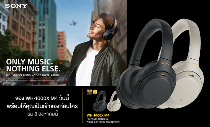 Pre-Order หูฟังที่ร้อนแรงและขายดีที่สุดต้อง SONY WH-1000XM4 รุ่นใหม่ล่าสุด ได้เป็นเจ้าของก่อนใครแน่นอน
