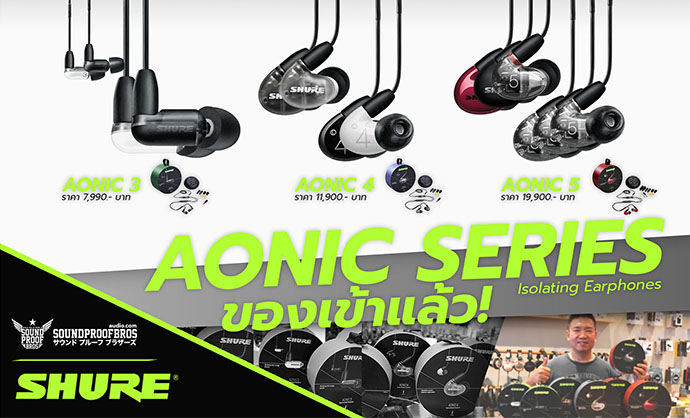 SHURE AONIC Series มาแล้วนะครับ ของเข้าครบทุกสี DEMO ครบทุกรุ่น มาลองกันได้ที่ Soundproofbros กันได้นะครับ