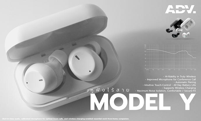มาแล้วหูฟังแบรนด์ดัง ADV. รุ่น Model Y ราคา 1990 บาทเท่านั้น!