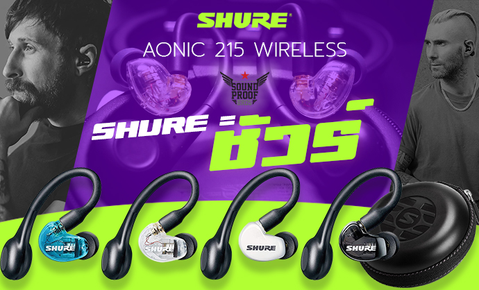 SHURE AONIC 215 Wireless หูฟัง IEM ที่มาพร้อมระบบ True Wireless ในราคา 10900 บาท ประกันศูนย์ไทย 2 ปีเต็ม