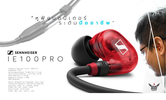 หูฟังมอนิเตอร์ IEM ที่ตอบโจทย์ได้ดี จากค่าย Sennheiser รุ่น IE100PRO ราคา 7990 บาท ประกันศูนย์ไทย 2 ปีเต็ม