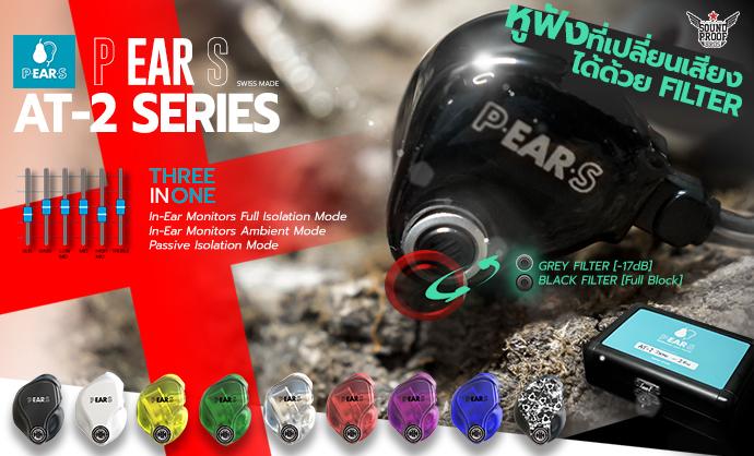 หูฟัง Swiss Made รุ่นใหม่ล่าสุดที่พวกเรากล้าแนะนำ แบรนด์ P-EAR-S เปลี่ยน Filter ได้ ที่คุณต้องชื่นชอบ