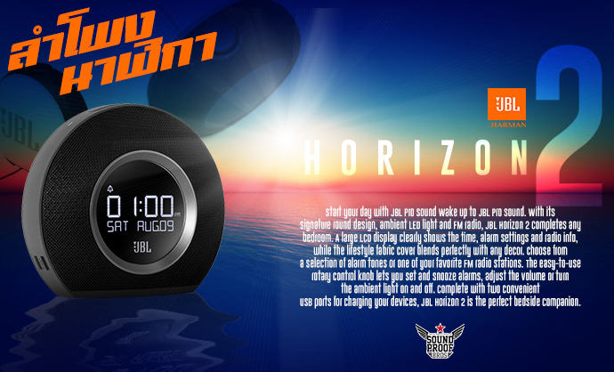 JBL รุ่น Horizon 2 Bluetooth ที่เป็นได้ทั้งลำโพงและนาฬิกา มีนาฬิกาปลุก พร้อม FM และ Ambient Light ในตัว