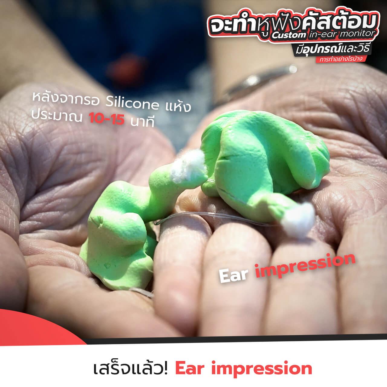 หูฟัง Custom