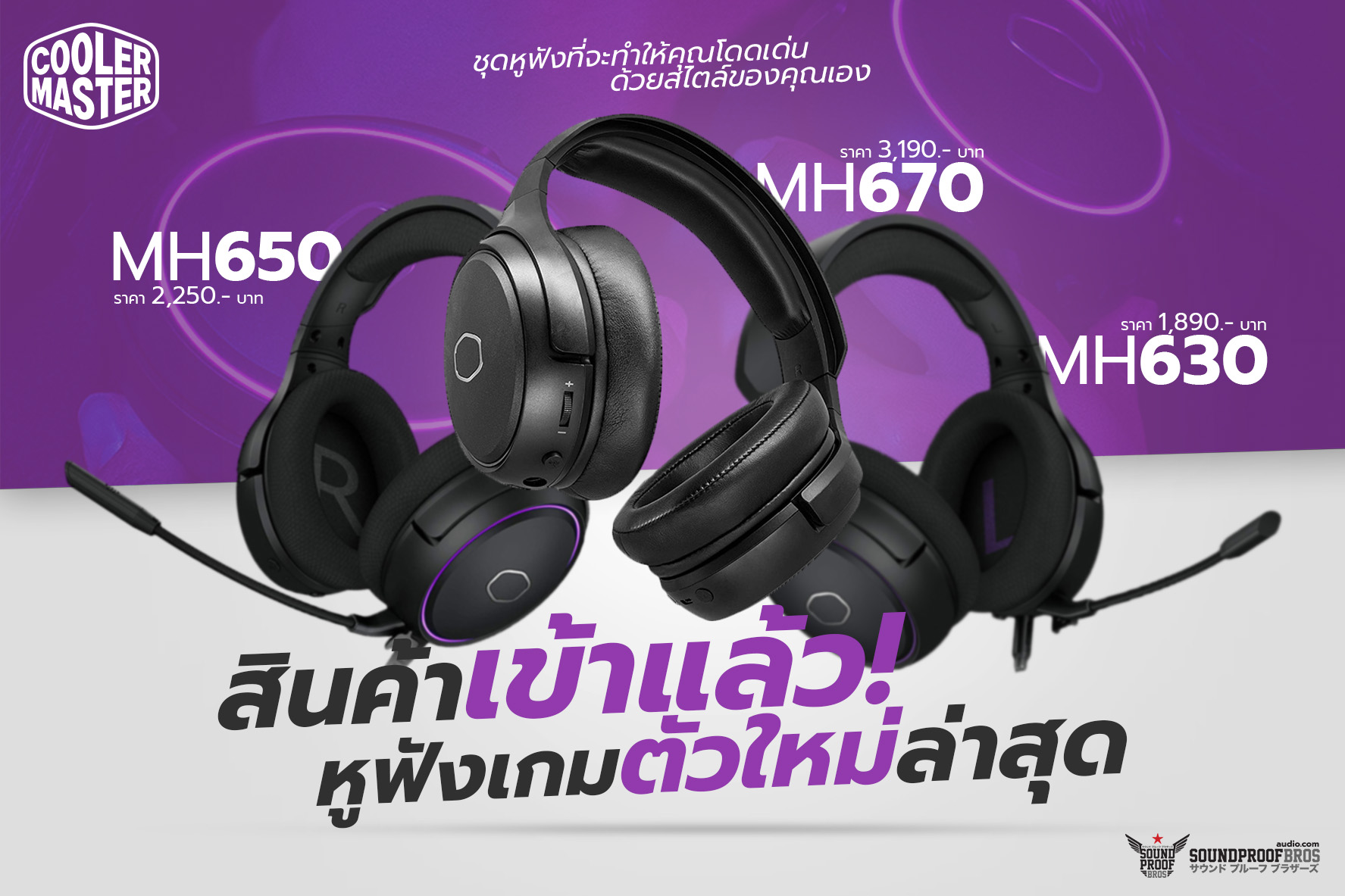 Cooler Master MH630 MH650 MH670 GAMING HEADSET